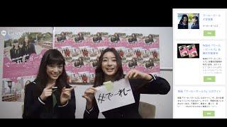 優希美青・足立梨花ハングアウトオンエア出演決定!!! http://www.you...
