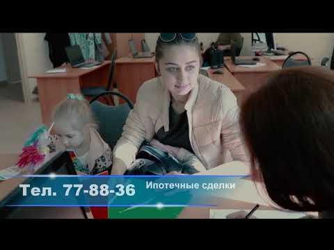 Недвижимость, ипотека в Саратове и Энгельсе. АН Ваш риэлтор. 77-88-36
