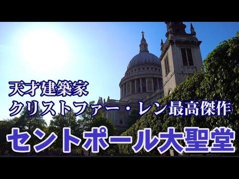 セントポール大聖堂 クリストファー・レンの最高傑作 週刊ジャーニー(英国ぶら歩き)St Paul's Cathedral London