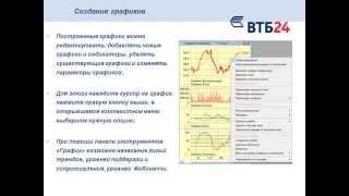 Торговая система QUIK(, 2013-07-01T12:17:53.000Z)