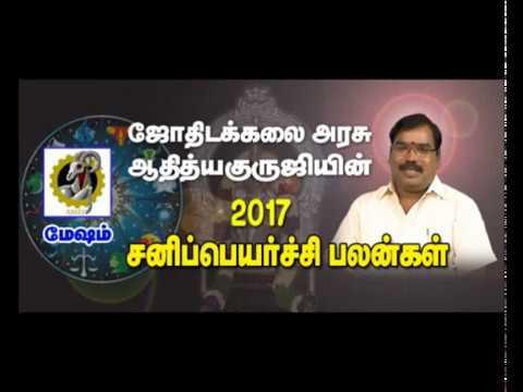 MESHAM : 2017 சனிப்பெயர்ச்சி பலன்கள் -  SANI PEYARCHI
