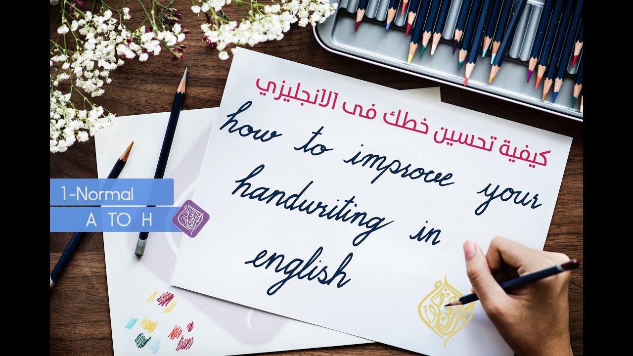 كورس تحسين كتابة الخط الإنجليزي للمبتدئين الحلقة الأولى How To Improve Your Handwriting In English Youtube