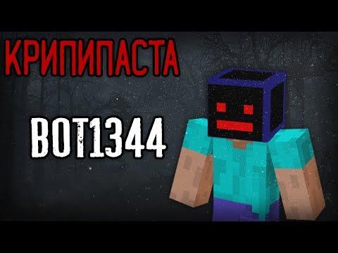 СЕРВЕР СО СТРАННЫМ ИГРОКОМ В МАЙНКРАФТ... (Minecraft КРИПИПАСТА: Bot1344)