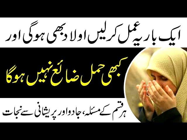 Hamal Ko Mehfooz Rakhne Ka Wazifa | 9 News HD