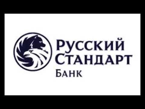 русский стандарт вымагатели опомнились!!!