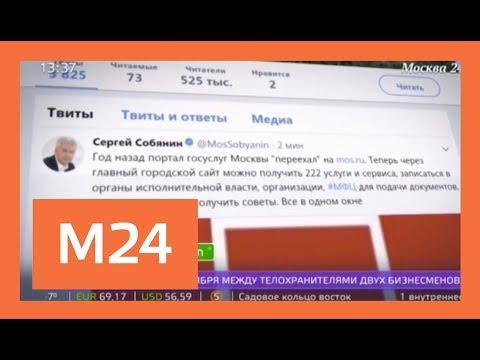Собянин напомнил о переезде портала госуслуг на сайт Mos.ru