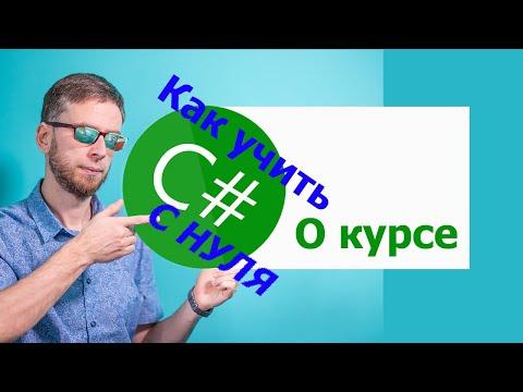 О курсе C# с нуля. Вместо введения.