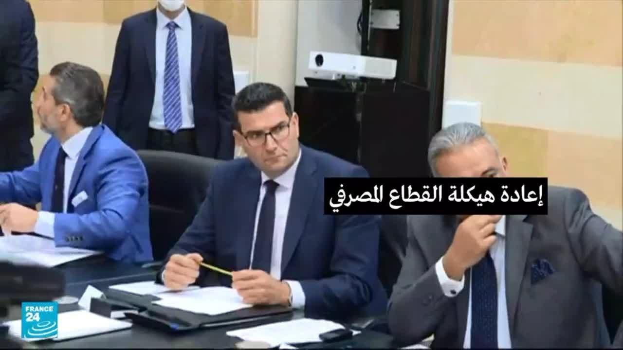 مسودة بيان حكومي لبناني: الحكومة ملتزمة بالمفاوضات مع صندوق النقد  - 18:55-2021 / 9 / 17