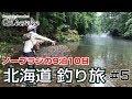 9泊10日 北海道釣り旅 #5 ニジマス、エゾイワナ、ヤマベ