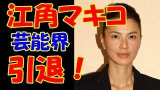 女優の江角マキコさん(50才)が23日、芸能界を引退する意向を明ら...