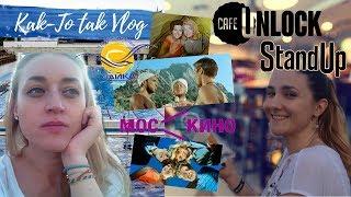 Смотреть видео Куда сходить в Москве   Кино в бассейне   Stand Up в кафе онлайн
