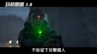 【玩命颶風】動作版預告3/8上映