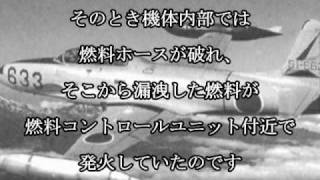 国旗の重みシリーズ 英雄編~十三秒後のベイル・アウト~