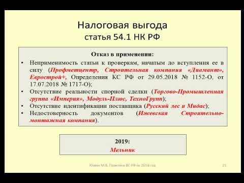Практика Верховного Суда по ст  54.1 НК РФ за 2018-2019 / Tax Dispute