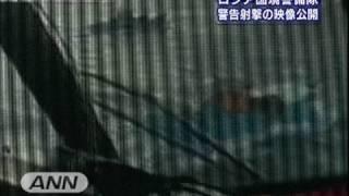 ロシア国境警備局 警告射撃した事実認め映像公開(10/01/30)