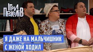 В отпуск без жены - Игры Приколов 2019