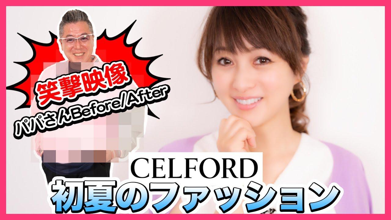 【CELFORD】夫婦でファッショントーク&初夏コーデ【渡辺美奈代】