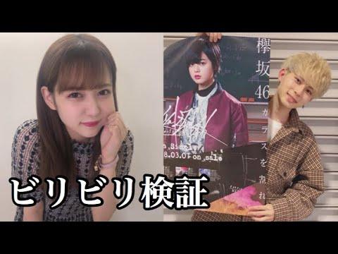 〈欅坂46〉みっき〜と佐藤ノアの自撮りTV【ビリビリチャレンジ】