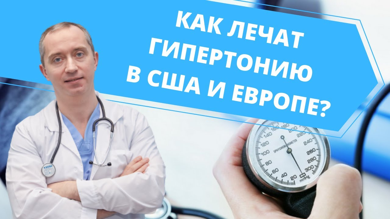 Врач лечит гипертонию - Доктор