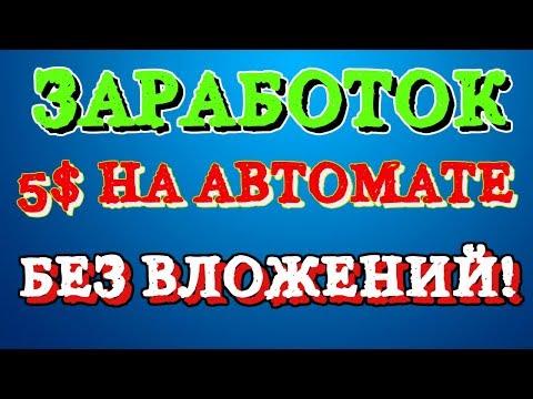 ЗАРАБОТОК В ИНТЕРНЕТЕ 5$ В ДЕНЬ НА АВТОПИЛОТЕ БЕЗ ВЛОЖЕНИЙ!