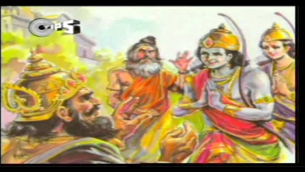 bhagwan ram history in hindi