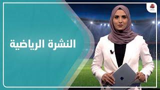 النشرة الرياضية | 22 - 02 - 2021 | تقديم أبتسام حسن | يمن شباب
