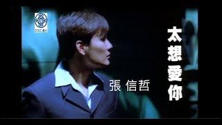 張信哲 Jeff Chang [ 太想愛你 ] 官方完整版 Karaoke MV