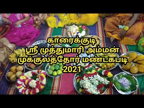 Download காரைக்குடி  ஸ்ரீ முத்துமாரி அம்மன் முக்குலத்தோர் மண்டகபடி 2021