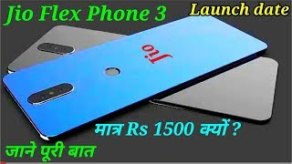 Jio flex phone 3 full Details || Why Jio flex phone price only Rs 1500 full details