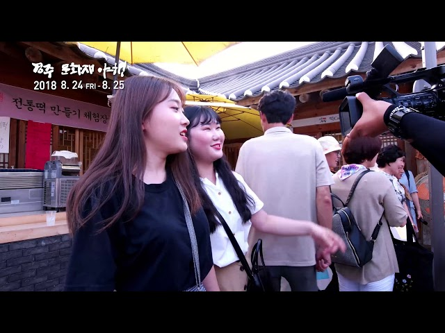 경주문화재야행 홍보영상