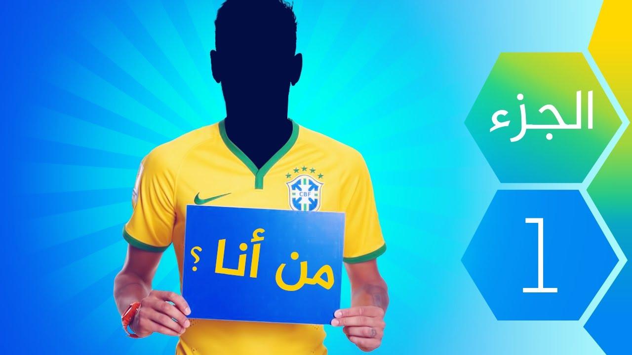 لاعب مشهور في كرة القدم