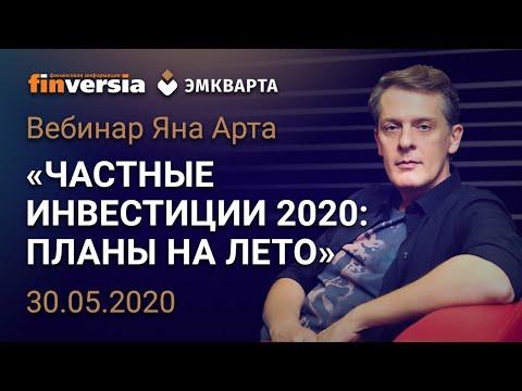 Частные инвестиции 2020. Планы на лето