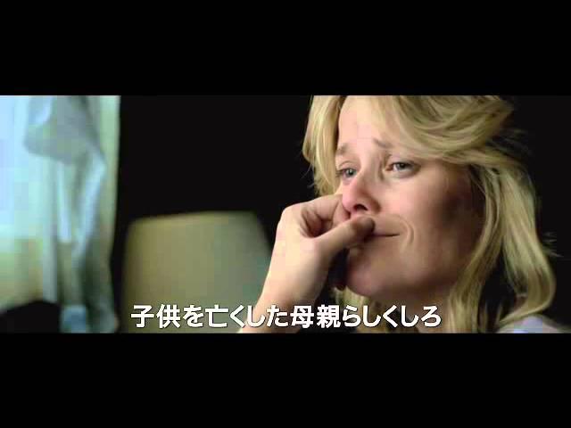 アメリカを震撼させたウエスト・メンフィス3事件を基にしたサスペンス!映画『デビルズ・ノット』予告編