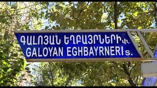 Street in Yerevan is named after the Galoyan brothers