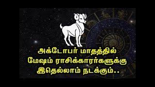 அக்டோபர் மாதத்தில் மேஷம் ராசிக்காரர்களுக்கு இதெல்லாம் நடக்கும்.. / Mesha Rasi / Aries Sign