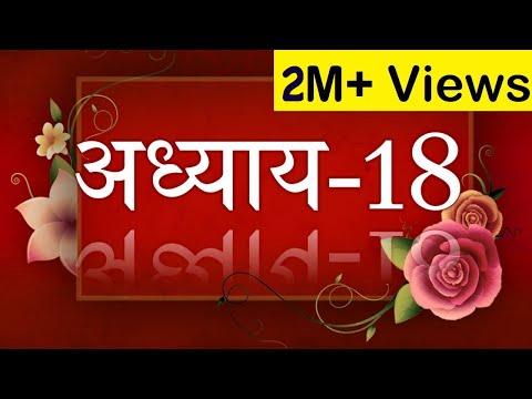 Bhagavad Geeta recitation Chapter-18- By Astha Chhattani