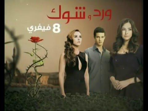 المسلسل التركي الحدث  ورد و شوك  إبتداء ا من يوم 8 فيفري على نسمة قناة العائلة