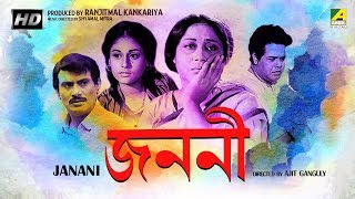 Janani | জননী | Bengali Movie | Kali Banerjee, Sulochona Chatterjee thumbnail