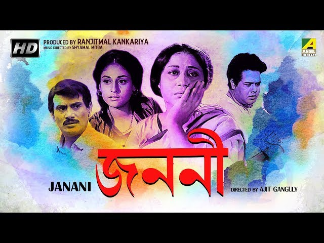 Janani | জননী | Bengali Movie | Kali Banerjee, Sulochona Chatterjee