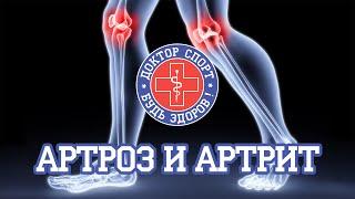 Доктор Спорт «Артроз и Артрит»