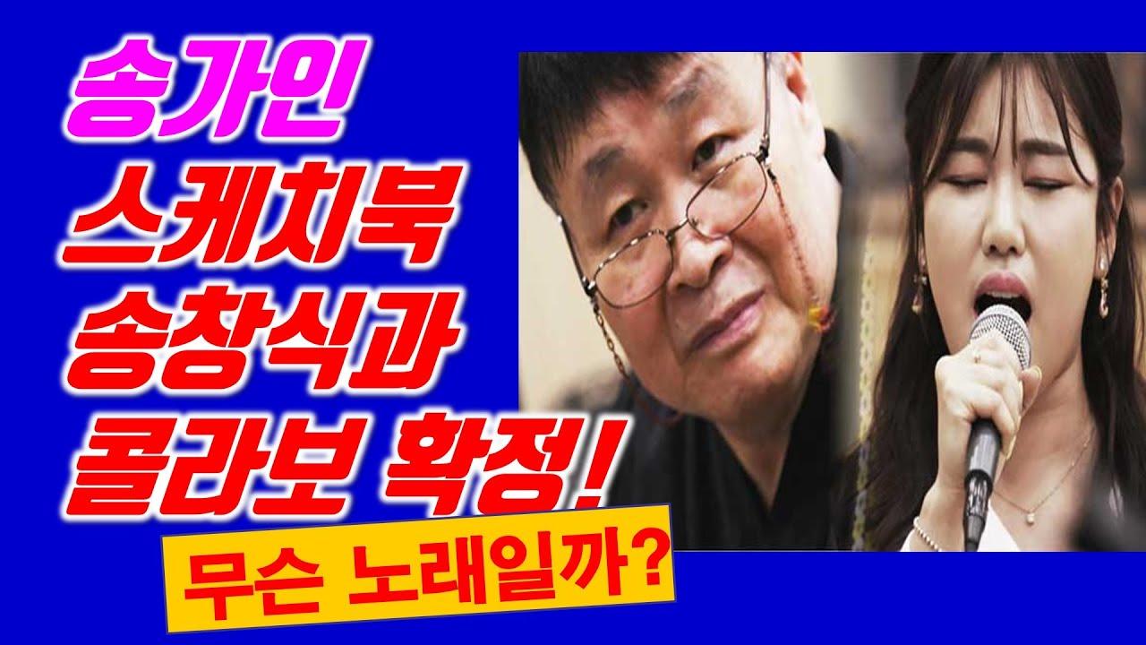 송가인 송창식과 콜라보 확정! 3가지 기대