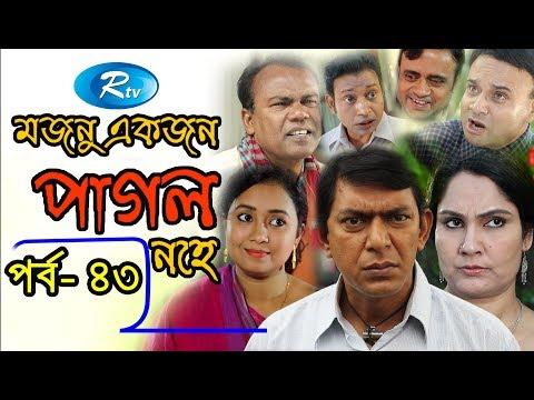 Mojnu Akjon Pagol Nohe   Ep- 43   Chanchal Chowdhury   Bangla Serial Drama 2018   Rtv