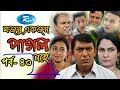 Mojnu Akjon Pagol Nohe | Ep- 43 | Chanchal Chowdhury | Bangla Serial Drama 2018 | Rtv