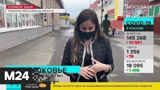 В Подмосковье с 12 мая вводят масочный режим - Москва 24