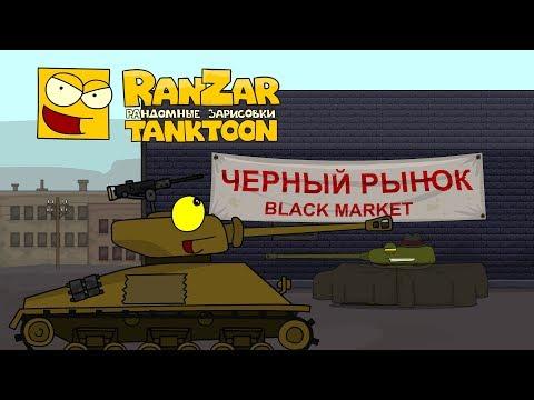 Tanktoon Black Market RanZar