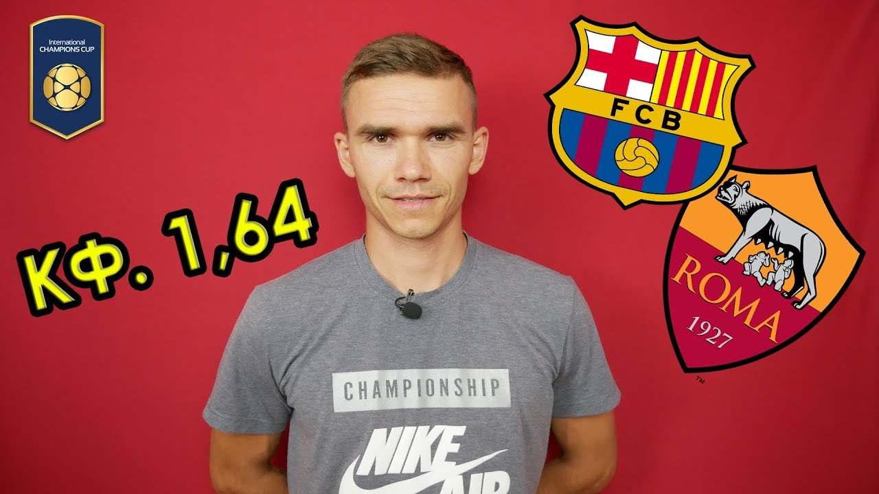 Прогноз на Международный Кубок Чемпионов: Барселона – Тоттенхэм – 29 июля 2018 года