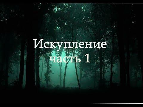 Мастер Ужасов - Искупление. часть 1 (Страшные Истории)