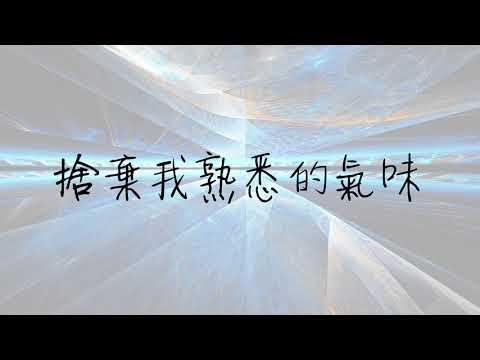 王艷薇Evangeline 無色憂傷Beautiful Sadness歌詞版