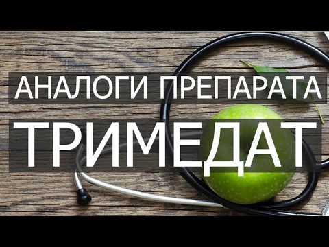 Аналоги препарата Тримедат