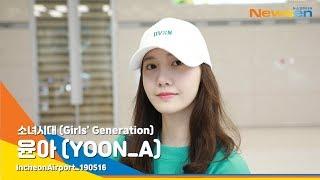 소녀시대Girls' Generation) 윤아(YoonA), 아름다운 여신이 떴네 [NewsenTV]